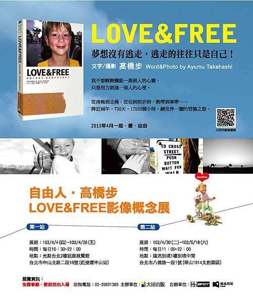 130315自由人高橋步新書展覽宣傳廣告