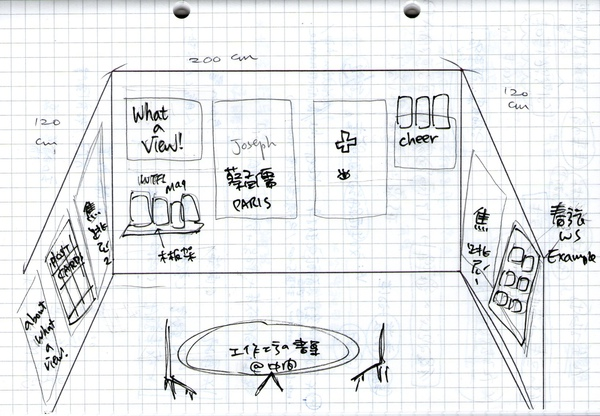 Simple Life Venue Layout20101127.jpg