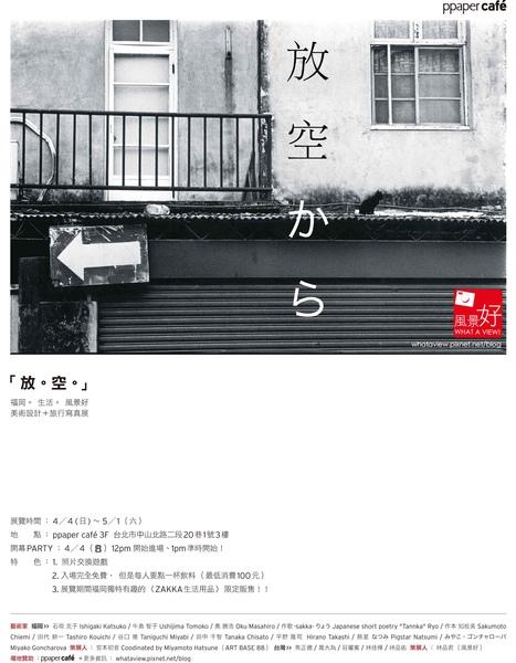 ppaper cafe AD.jpg