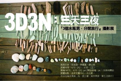 3D3N_DM.jpg