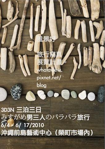 3d3n_okinawas.jpg