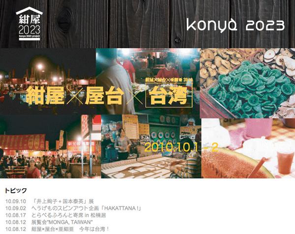 KONYA TAIWAN YATAI BANNER.jpg