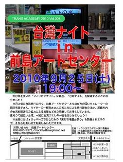 0925Maejima Center Taiwan Night.jpg