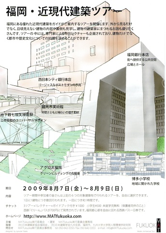 fukuoka architecture tour flyer-fs.jpg