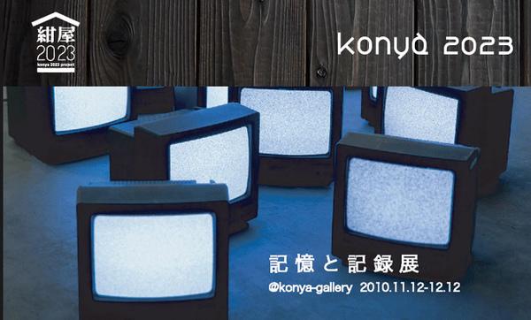 memory2010.jpg
