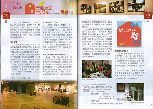 2011 March新北市藝遊.jpg