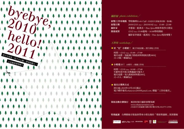 ecole cafe version promo DM_xmas tree.jpg
