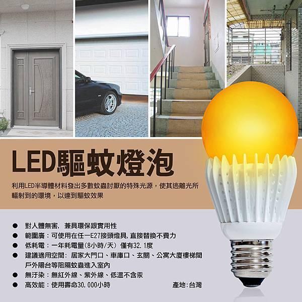 LED驅蚊燈泡
