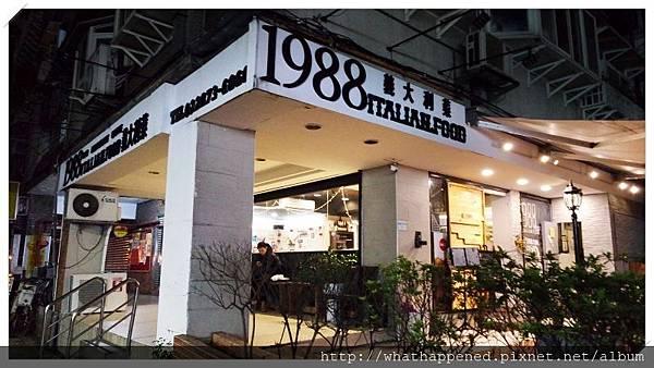 1988 義大利麵