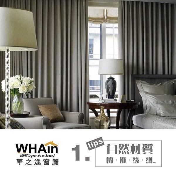 窗簾材質 自然材質