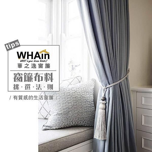 窗簾布料 材質介紹