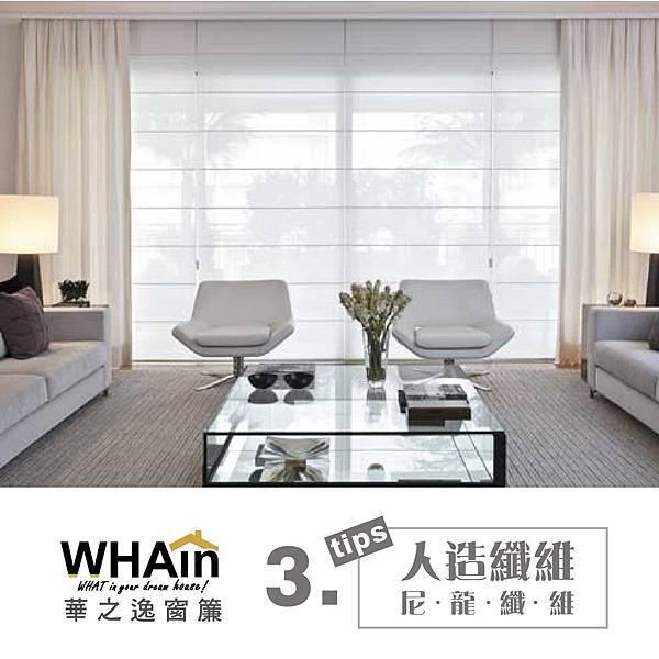 窗簾材質 人造纖維 尼龍纖維