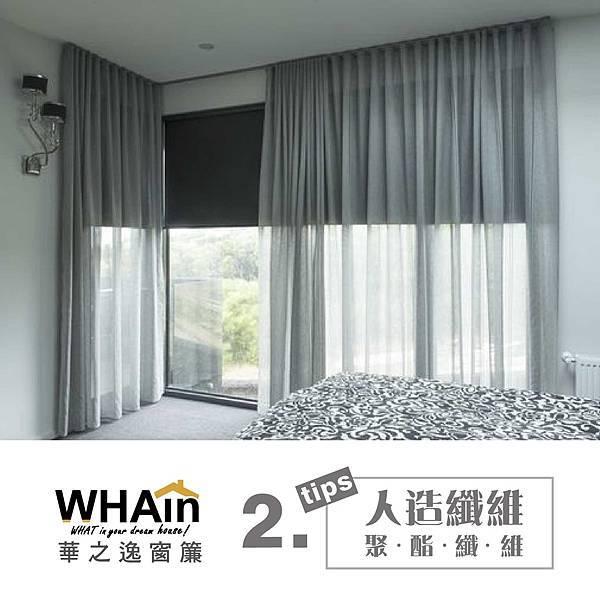 窗簾材質 人造纖維 聚酯纖維