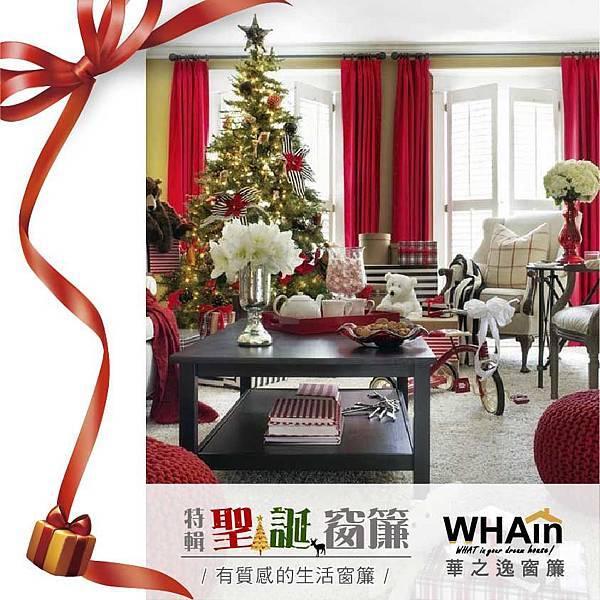 華之逸聖誕節窗簾布置-04.jpg