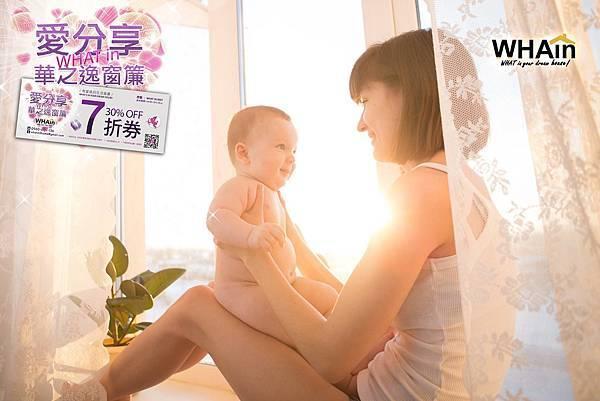 華之逸窗簾活動.jpg