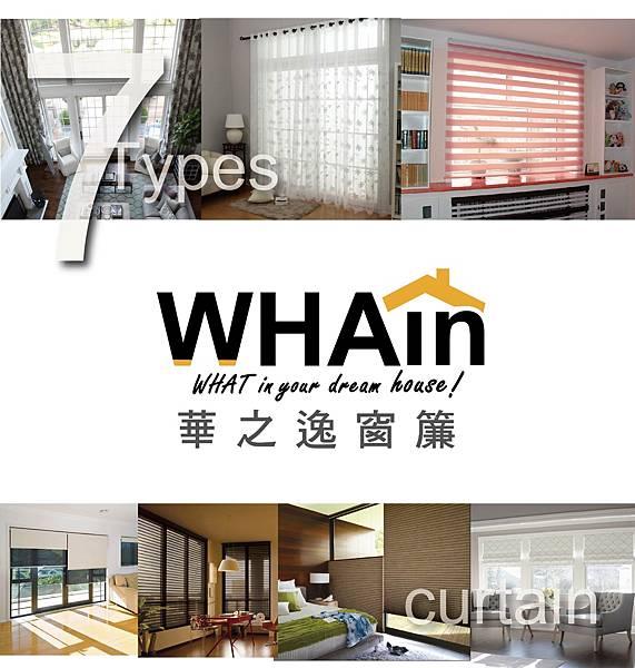 窗簾種類樣式7大種類挑選.jpg