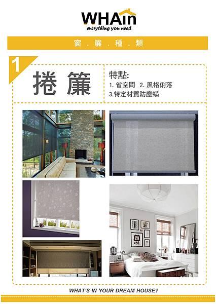 窗簾種類-01.jpg
