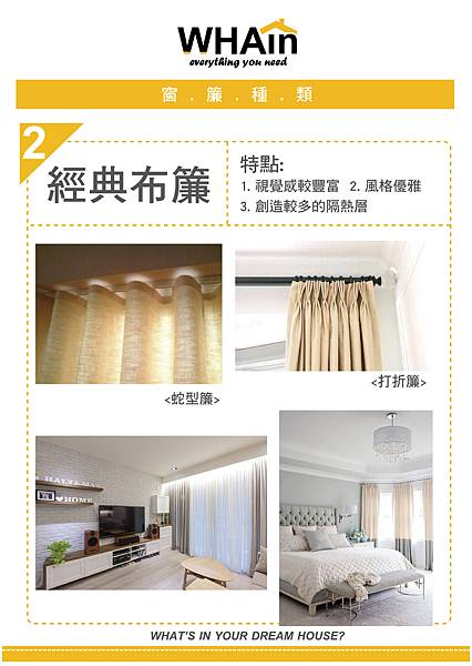 窗簾種類-02.jpg