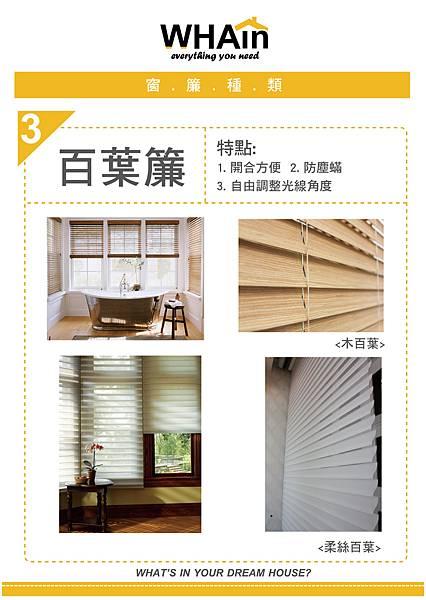 窗簾種類-03.jpg