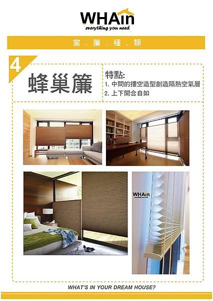窗簾種類-04.jpg