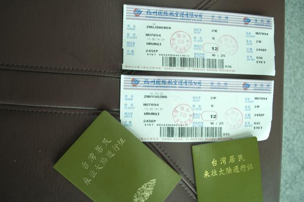 台胞證和機票