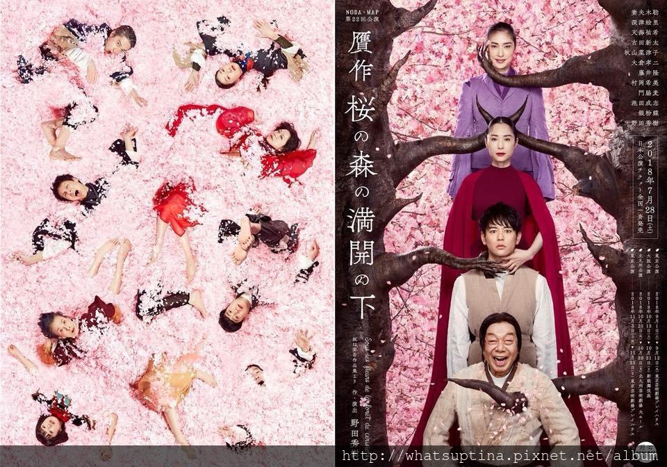 櫻之森滿開下海報.jpg