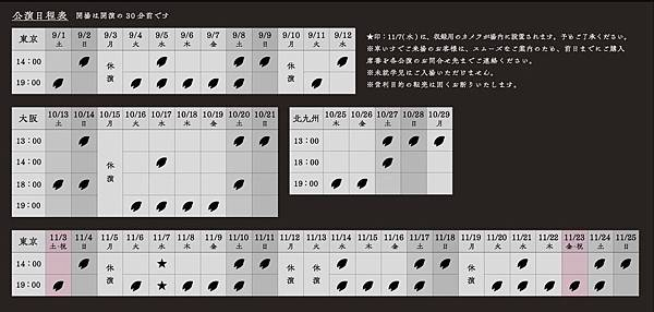 FireShot Capture 009 - schedule_sakura2018.jpg (1401×672)_ - https___www.nodamap.com_production.jpg