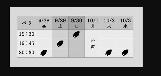 FireShot Capture 010 - schedule_paris_sakura2018.jpg (448×20_ - https___www.nodamap.com_production.jpg