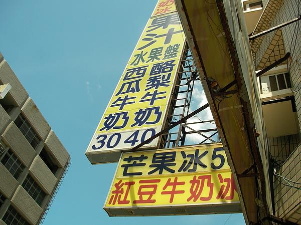 990704俗俗賣之招牌SANY0714.JPG