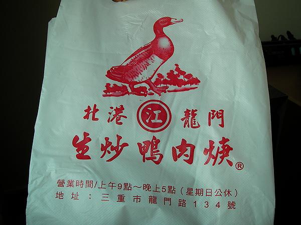 1000122三重北港龍門鴨肉羹SANY0059 (2).JPG