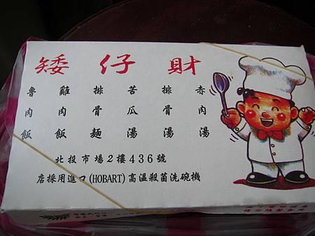 1000909北投市場2樓矮仔財滷肉飯SANY0124.JPG