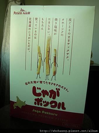 100北海到買物SANY0015 (2).JPG
