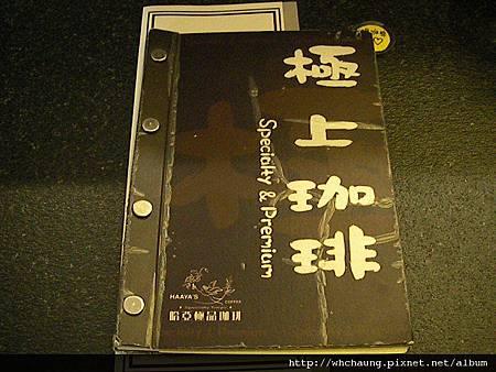 1001207哈雅極品咖啡SANY0348 (17).JPG