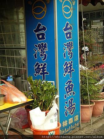 1010121-25新春台南行SANY0075 (6).JPG