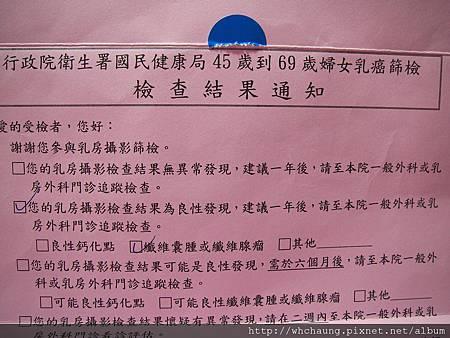 1010314乳房攝影報告SANY0297