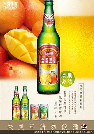 0323_台啤水果啤酒800