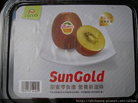 1010714SUN GLOD 奇異果SANY0001 (2)