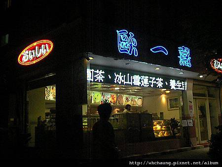 1010729歐一喜霜淇淋SANY0119 (1)