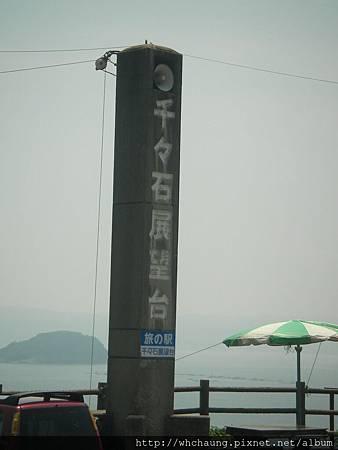 20130811千千石++水本無陣+熊本高速船SANY0175(01)