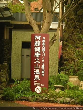 20130811-12阿蘇火山SANY0175(11)