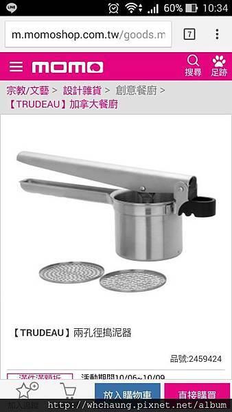 馬鈴薯泥工具.jpg