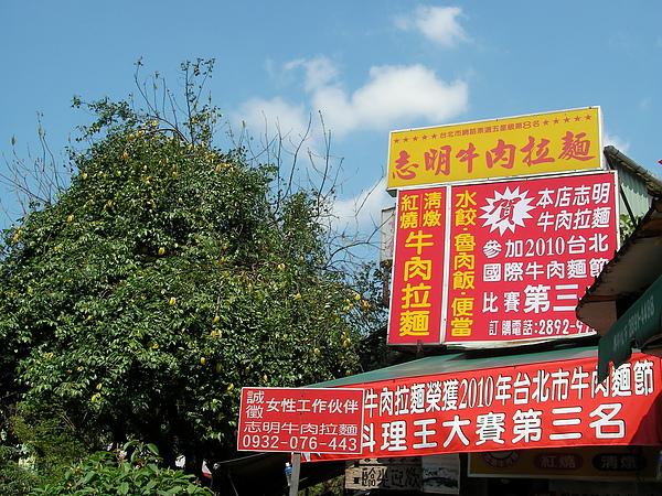 1000305志明牛肉麵午餐SANY0037.JPG
