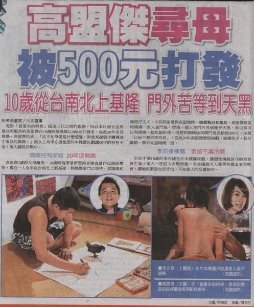 99.10.27自由時報03.jpg