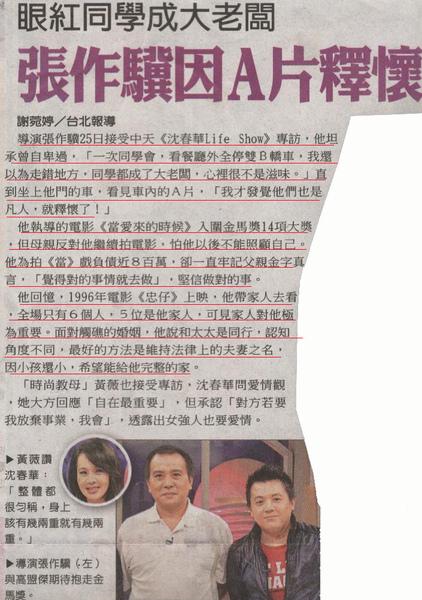 99.10.26中國時報.jpg