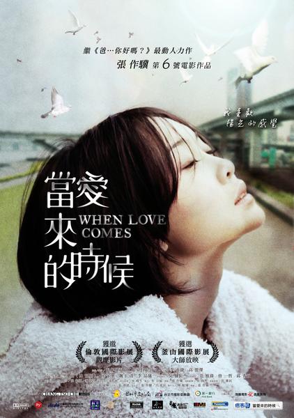 當愛DVD封面.jpg