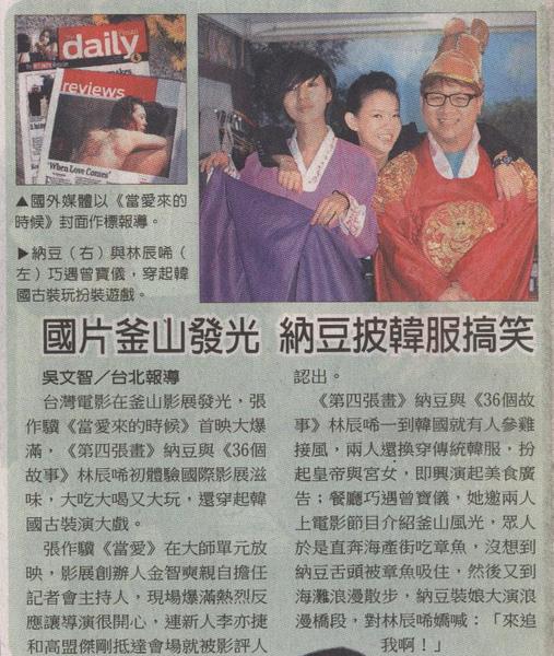 99.10.12中國時報.jpg