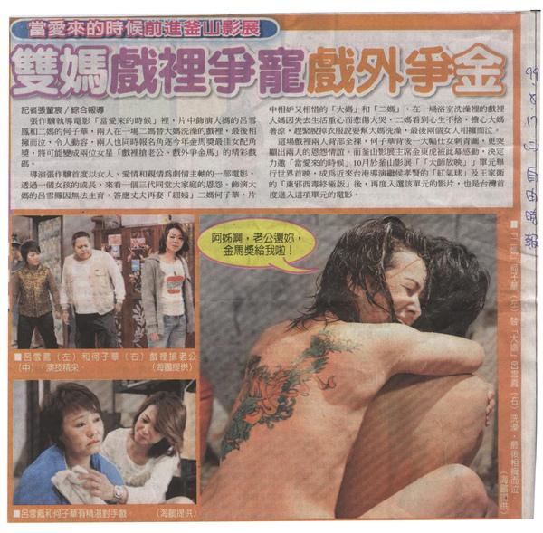 自由時報99-8-17.jpg
