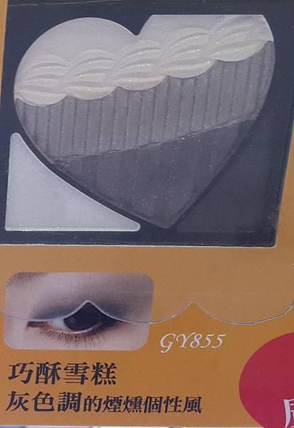 gy855