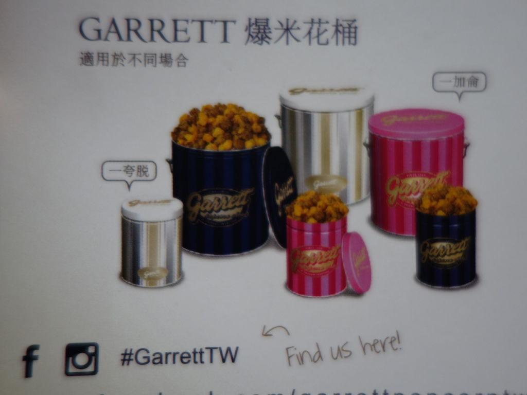 Garrett爆米花開