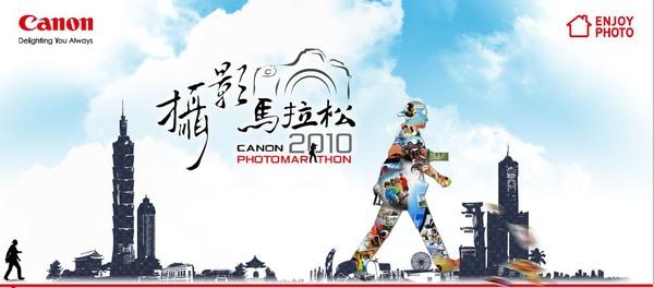 攝影馬拉松-2.JPG